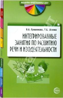 Интегрированные занятия по развитию речи и изодеятельности. Методические рекомендации