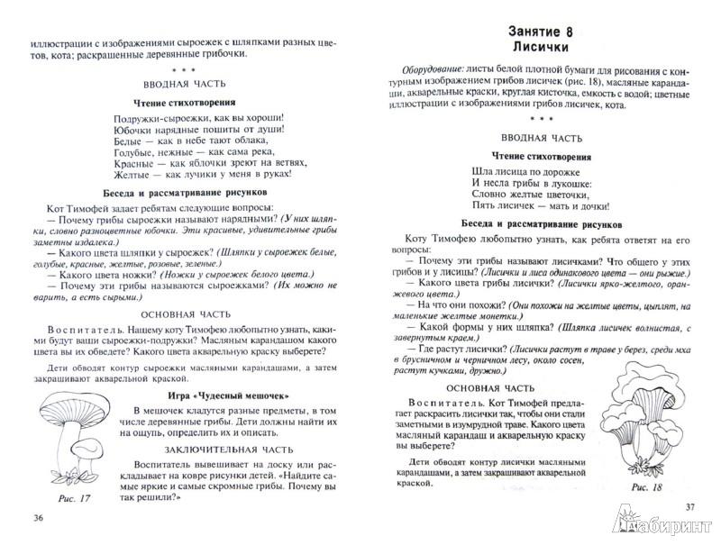 Иллюстрация 1 из 8 для Интегрированные занятия по развитию речи и изодеятельности. Методические рекомендации - Грошенкова, Шилова   Лабиринт - книги. Источник: Лабиринт
