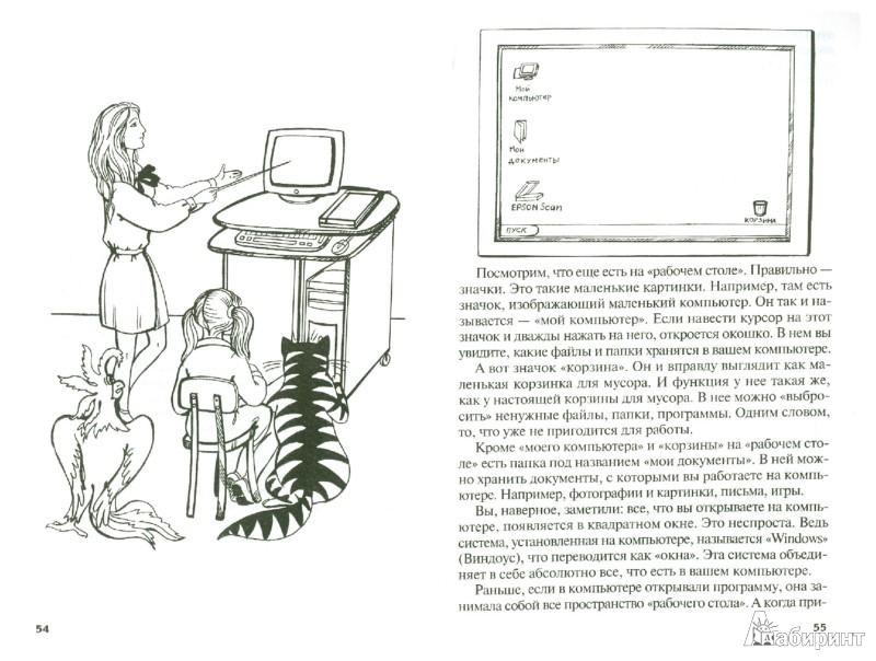 Иллюстрация 1 из 9 для Путешествие в Цифроград: Знакомимся с компьютером - Татьяна Шорыгина | Лабиринт - книги. Источник: Лабиринт
