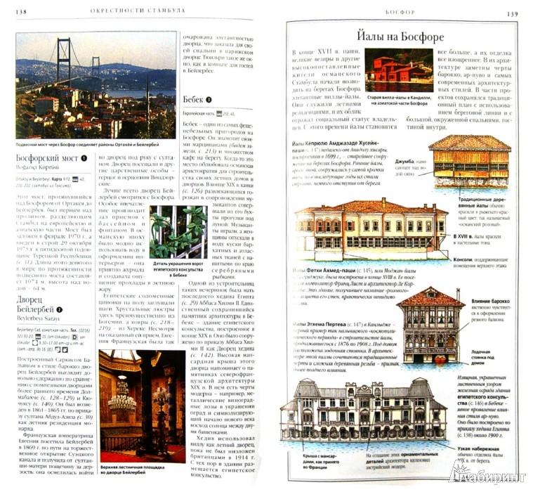 Иллюстрация 1 из 14 для Стамбул | Лабиринт - книги. Источник: Лабиринт