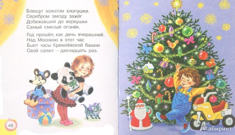 Иллюстрация 1 из 29 для Азбука в стихах и картинках - Самуил Маршак   Лабиринт - книги. Источник: Лабиринт