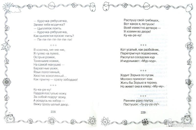 Иллюстрация 1 из 22 для 1000 стихов, считалок, скороговорок, пословиц для чтения дома и в детском саду - В. Дмитриева | Лабиринт - книги. Источник: Лабиринт