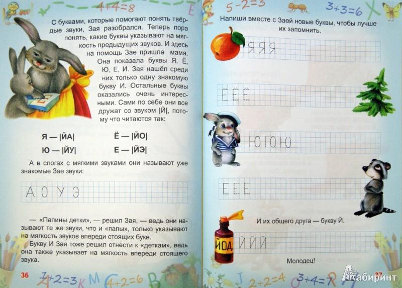 Иллюстрация 1 из 51 для Учимся играя. 3-4 года   Лабиринт - книги. Источник: Лабиринт