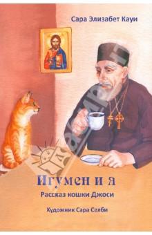 Купить Игумен и я. Рассказ кошки Джоси, Паломник, Религиозная литература для детей