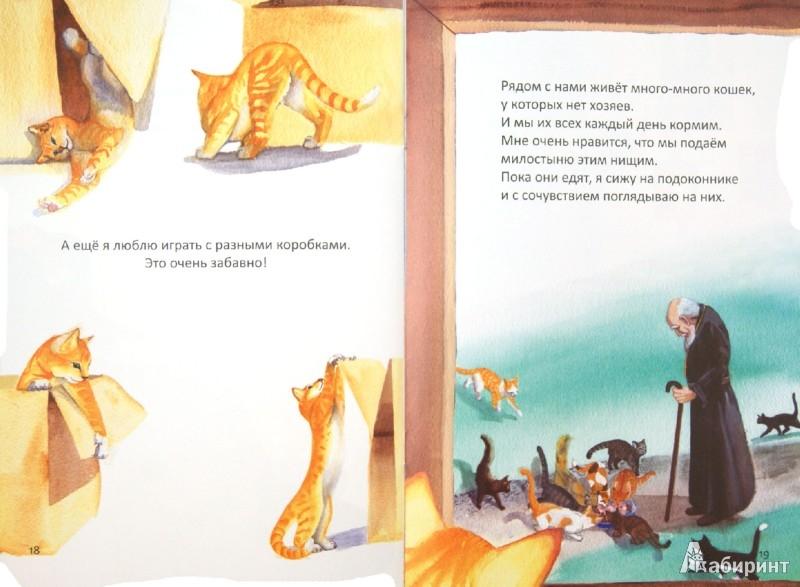 Иллюстрация 1 из 9 для Игумен и я. Рассказ кошки Джоси - Сара Кауи | Лабиринт - книги. Источник: Лабиринт