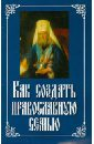 Святитель Филарет Дроздов Как создать православную семью.