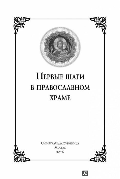 Иллюстрация 1 из 18 для Первые шаги в православном храме | Лабиринт - книги. Источник: Лабиринт