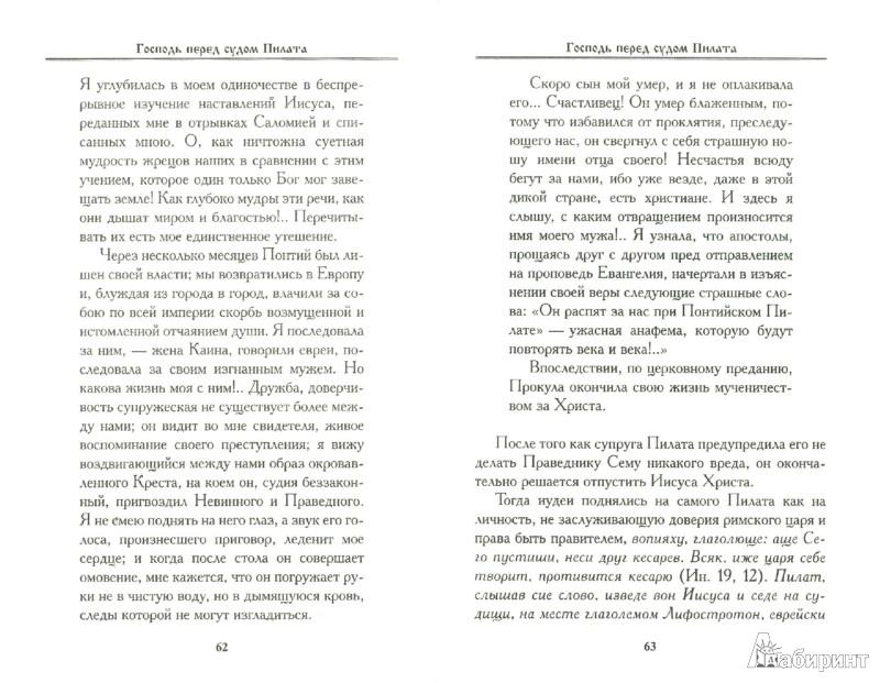 Иллюстрация 1 из 6 для Слово. Господь перед судом Пилата | Лабиринт - книги. Источник: Лабиринт