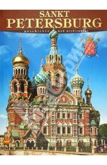 Sankt Petersburg: Geschichte und Architektur отсутствует евангелие на церковно славянском языке
