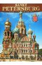 Альбом «Санкт- Петербург» на немецком языке, Альбедиль Маргарита Федоровна