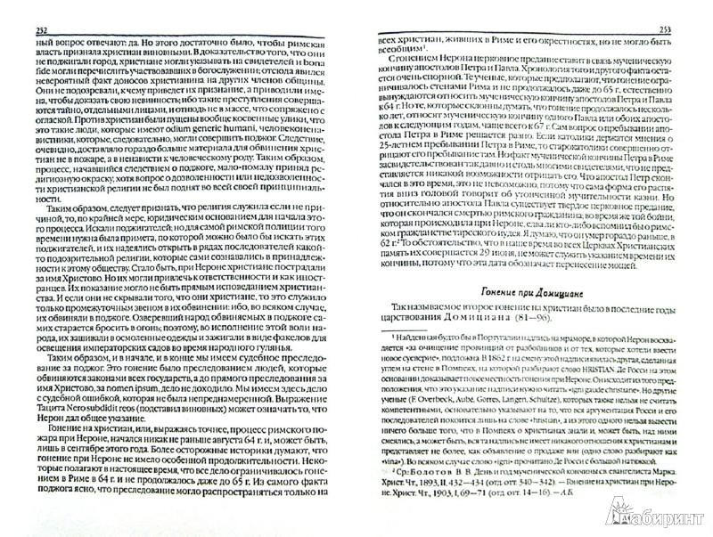 Иллюстрация 1 из 7 для Лекции по истории древней церкви I-II - Василий Болотов | Лабиринт - книги. Источник: Лабиринт