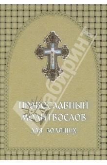Православный молитвослов для болящих