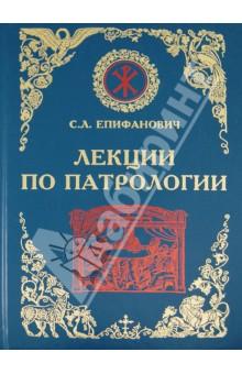 Лекции по Патрологии (Церковная письменность I-III веков)