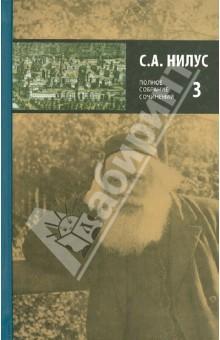 Полное собрание сочинений в пяти томах. Том 3