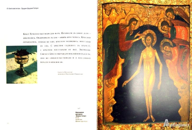 Иллюстрация 1 из 25 для Крест в России (Альбом) - Светлана Гнутова | Лабиринт - книги. Источник: Лабиринт