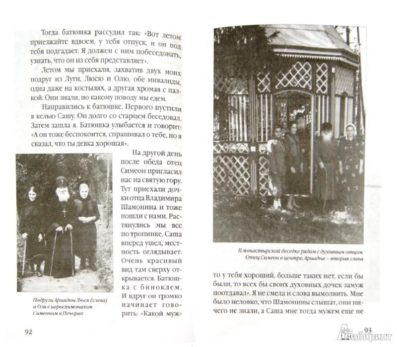 Иллюстрация 1 из 3 для Нездешний свет. Встречи заветные - Ариадна Ладыгина | Лабиринт - книги. Источник: Лабиринт
