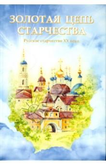 Золотая цепь старчества. Русское старчество XX века