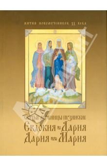 Святые мученицы пузинские Евдокия, Дария, Дария, Мария