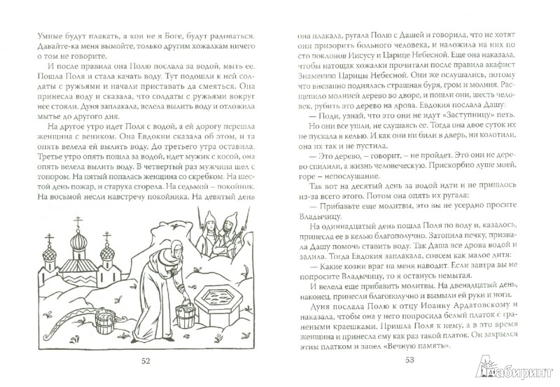 Иллюстрация 1 из 11 для Святые мученицы пузинские Евдокия, Дария, Дария, Мария   Лабиринт - книги. Источник: Лабиринт