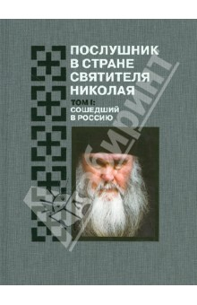Послушник в стране Святителя Николая. Том 1. Сошедший в Россию
