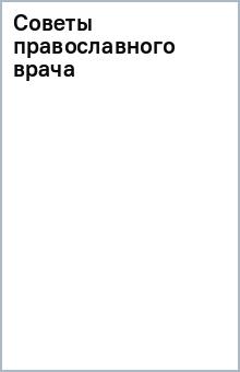 Советы православного врача