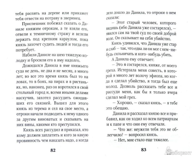 Иллюстрация 1 из 4 для Лев старца Герасима - Николай Лесков   Лабиринт - книги. Источник: Лабиринт