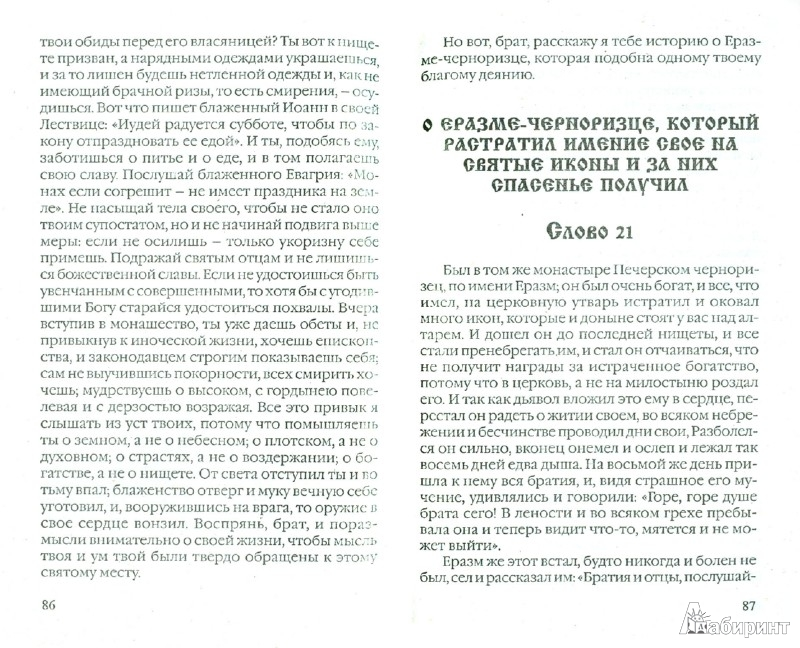 Иллюстрация 1 из 8 для Киево-Печерский патерик | Лабиринт - книги. Источник: Лабиринт