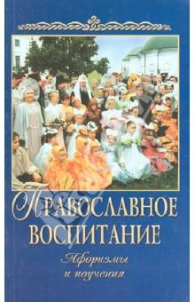 Православное воспитание. Афоризмы и поучения