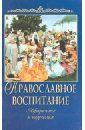 Православное воспитание. Афоризмы и поучения епископ ириней орда пустите детей приходить ко мне поучения о религиозном воспитании детей