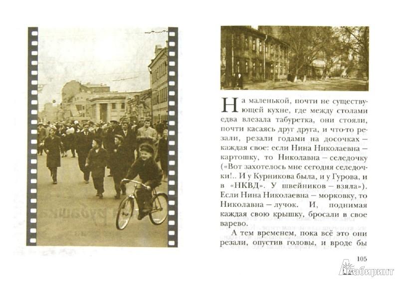 Иллюстрация 1 из 25 для Я иду гулять. Повесть и рассказ - Николай Булгаков | Лабиринт - книги. Источник: Лабиринт