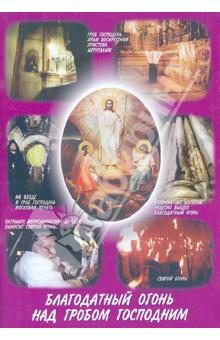Благодатный Огонь над Гробом Господним