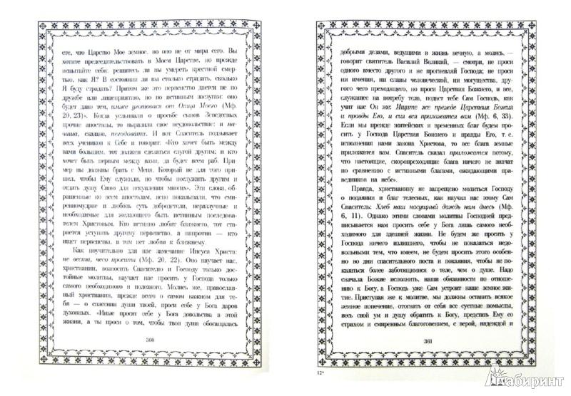 Иллюстрация 1 из 11 для Простое Евангельское Слово. Книга 3 | Лабиринт - книги. Источник: Лабиринт