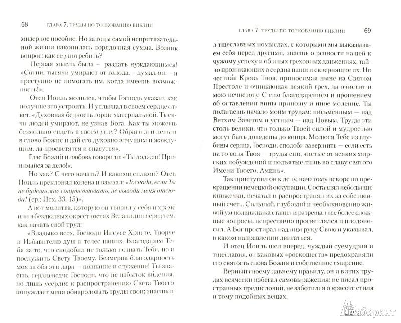 Иллюстрация 1 из 11 для На Господа уповах. Жизнеописание старца Иоиля - Митрополит Никопольский и Превезский Мелетий | Лабиринт - книги. Источник: Лабиринт