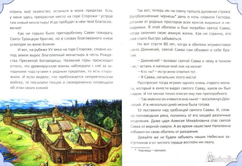 Иллюстрация 1 из 15 для Святой витязь - Сергей Фонов | Лабиринт - книги. Источник: Лабиринт