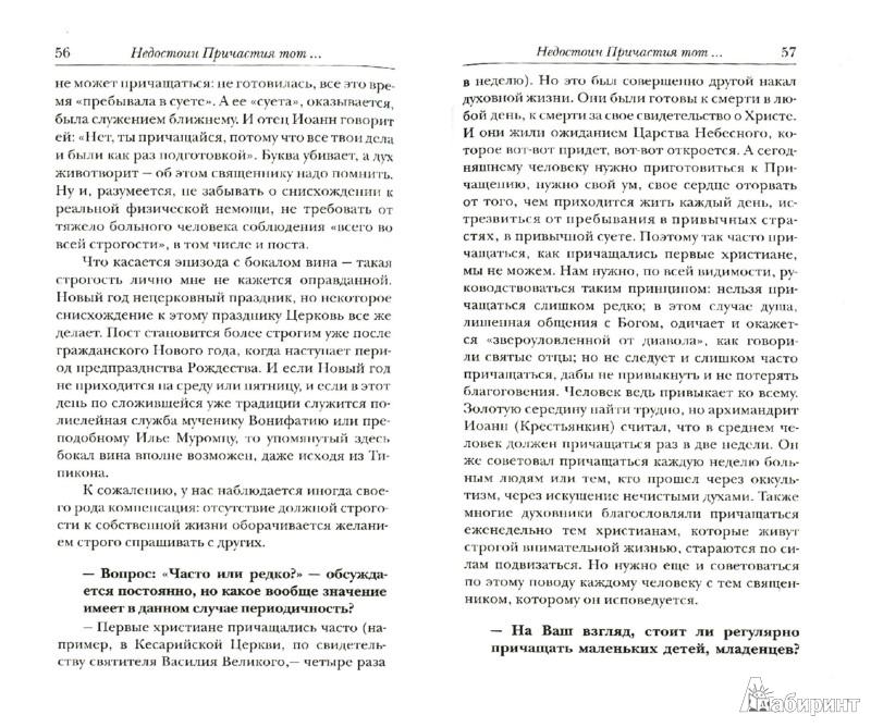 Иллюстрация 1 из 7 для Недостоин тот, кто считает себя достойным. Ответы на вопросы об исповеди и Причастии - Нектарий Игумен | Лабиринт - книги. Источник: Лабиринт