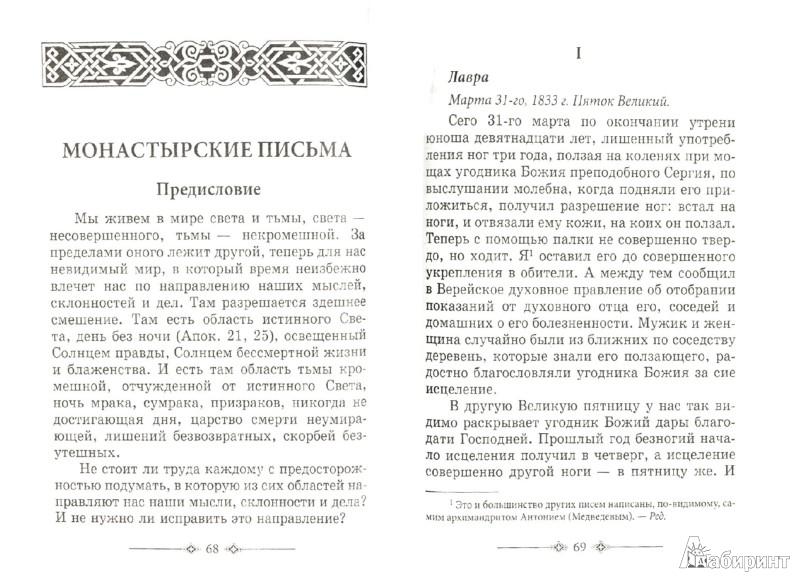 Иллюстрация 1 из 16 для Преподобный Антоний Радонежский. Житие. Монастырские письма | Лабиринт - книги. Источник: Лабиринт