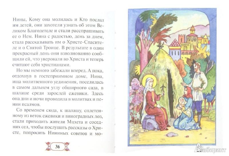 Иллюстрация 1 из 14 для Святая равноапостольная Нина | Лабиринт - книги. Источник: Лабиринт