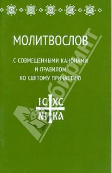 Молитвослов с совмещёнными канонами и правилом ко святому причастию молитвослов православного христианинас правилом ко святому причащению
