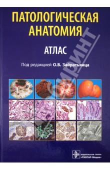 Патологическая анатомия. Атлас. Учебное пособие микропрепараты по патологической анатомии