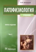 Патофизиология: учебник. В 2-х томах. Том 2