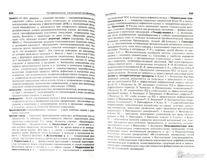Иллюстрация 1 из 27 для Патофизиология: учебник. В 2-х томах. Том 2 - Петр Литвицкий   Лабиринт - книги. Источник: Лабиринт