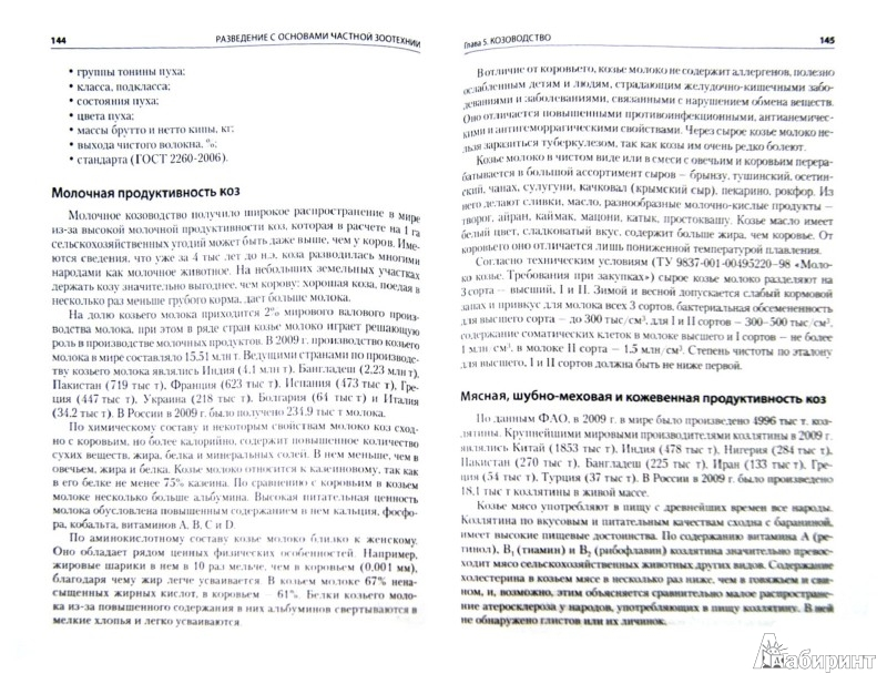 Иллюстрация 1 из 15 для Разведение с основами частной зоотехнии - Чикалев, Юлдашбаев | Лабиринт - книги. Источник: Лабиринт