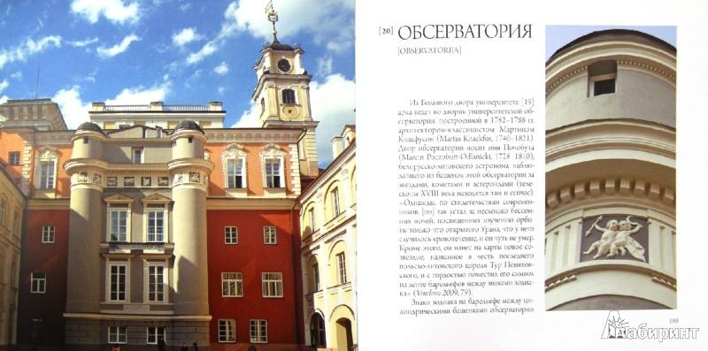 Иллюстрация 1 из 2 для Иосиф Бродский в Литве - Яков Клоц   Лабиринт - книги. Источник: Лабиринт