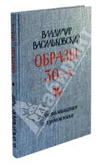 Владимир Васильковский. Образы 30-х и воспоминания о художнике лихачев д воспоминания