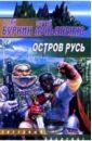 Лукьяненко Сергей Васильевич Остров Русь: Сборник