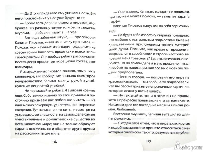Иллюстрация 1 из 10 для Пираты! Приключение в краю китобоев - Гидеон Дефо | Лабиринт - книги. Источник: Лабиринт