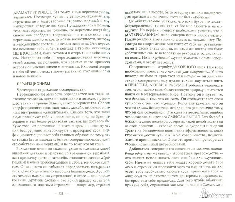 Иллюстрация 1 из 28 для Путеводитель по Внутренней Силе - Бурбо, Сен-Жак | Лабиринт - книги. Источник: Лабиринт