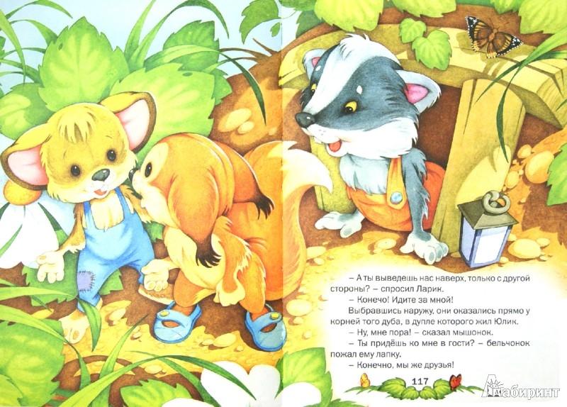 Иллюстрация 1 из 33 для Любимые странички | Лабиринт - книги. Источник: Лабиринт