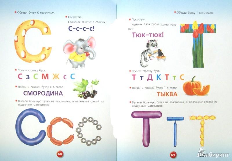 Иллюстрация 1 из 14 для Большая книга необходимых знаний для малышей. С крупными буквами и цифрами - Олеся Жукова | Лабиринт - книги. Источник: Лабиринт