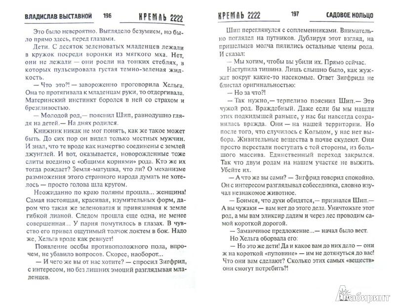 Иллюстрация 1 из 6 для Кремль 2222. Садовое кольцо - Владислав Выставной | Лабиринт - книги. Источник: Лабиринт